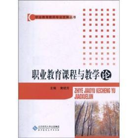 职业教育课程与教学论