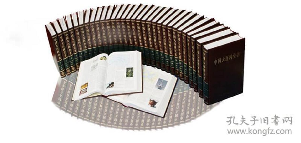 新书--中国大百科全书(第二版)(共3箱)(精装)