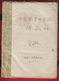 油印-----------广州市第十人民医院革委会 《西医学习中医班讲义----草稿-》一册。内有多页手抄和批注的药方和医案。品如图