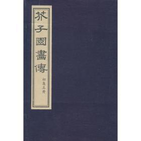 芥子园画传(三函十三册)