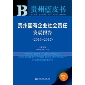 贵州国有企业社会责任发展报告(2016-2017)