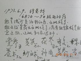 1973年左右山西省一个中医医学笔记【复印件.不退货】