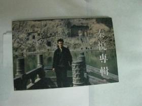 秦悦专辑,明信片,鉴增本