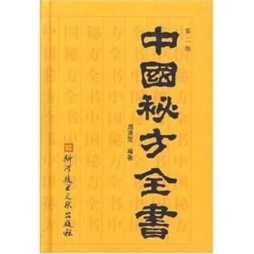 正版现货直发 中国秘方全书(第2版) 周洪范 科学技术文献出版社9787502313258