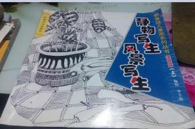 新表现儿童画系列丛书上册--景物写生风景写生