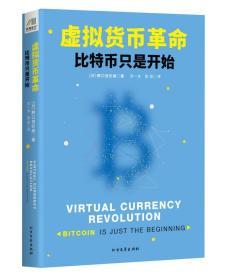 虚拟货币革命——比特币只是开始