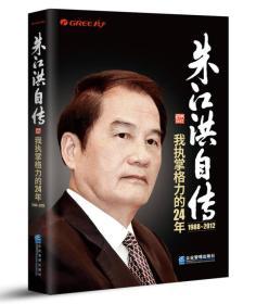 朱江洪自传:我执掌格力的24年:1988-2012