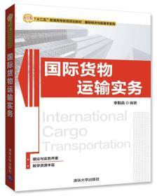 """国际货物运输实务(""""十二五""""普通高等教育规划教材·国际经济与贸易学系列)"""
