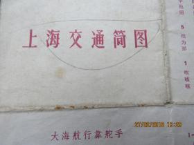 33 上海交通简图 956      0026