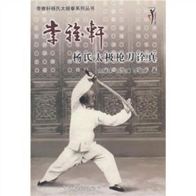 李雅轩杨氏太极拳系列丛书:李雅轩杨氏太极枪刀诠真