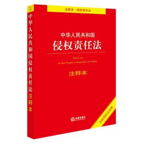 中华人民共和国侵权责任法注释本(含最新民法总则)