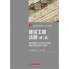 建设工程法规(第二版)