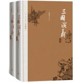 四大名著珍藏版(套装)全8册