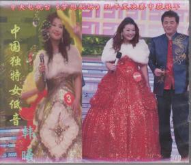 中国独特女低音.韩曦——(DVD)