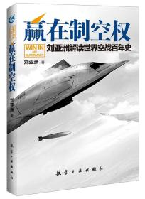 赢在制空权--刘亚洲解读世界空战百年史