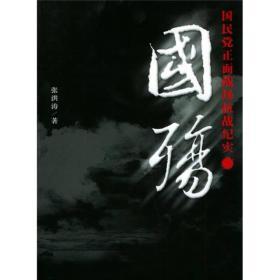 国殇:国民党正面战场抗战纪实·第一部  (纪念中国人民抗日战争胜利70周年)9787801309754(174-3-1)
