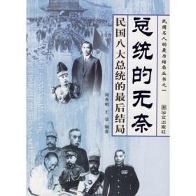 民国名人的最后结局(全五册)