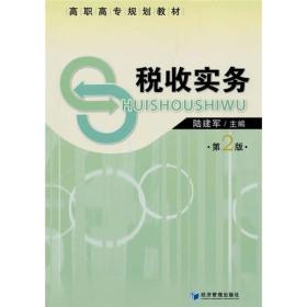 高职高专规划教材:税收实务(第2版)
