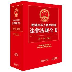 2018新编中华人民共和国法律法规全书(第十一版)