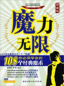 魔力无限:你必须学会的108个经典魔术