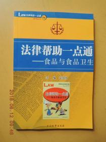 食品与食品卫生(法律帮助一点通)