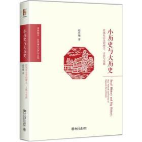 小历史与大历史——区域社会史的理念、方法与实践