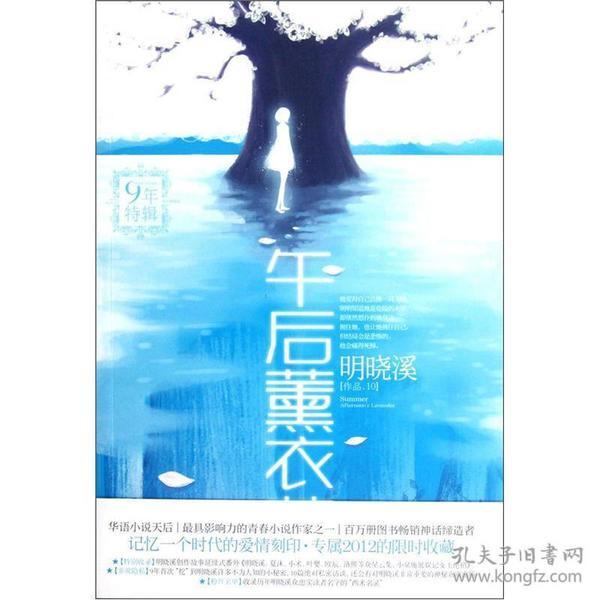 午后薰衣茶(2012版)·明晓溪9年特辑
