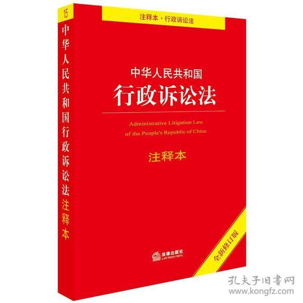 中华人民共和国行政诉讼法注释本(全新修订版)