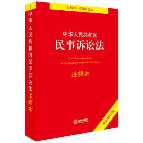 中华人民共和国民事诉讼法注释本 法律出版社法规中心 法律出版社