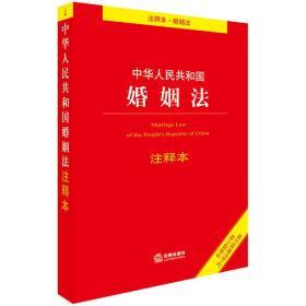 中华人民共和国婚姻法 注释本