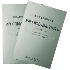 公路工程国内招标文件范本(2003年版)(上下)