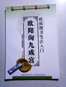欧体楷书笔法入门:欧阳询九成宫
