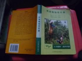民族植物学手册