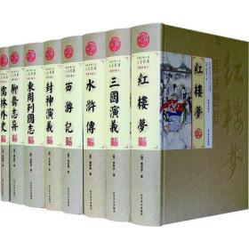 中国古典小说八大名著(绣像珍藏本 精装全八册)