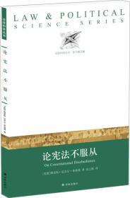法政科学丛书:论宪法不服从