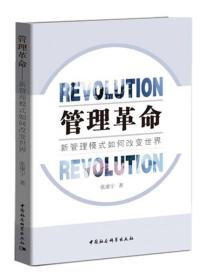 【正版】管理革命:新管理模式如何改变世界 张康宁著