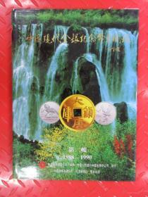 中国现代金银纪念币章图录     第二辑  1988-1990       硬精装