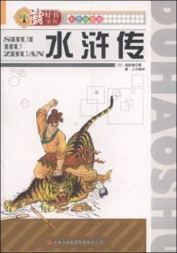 读好书系列:水浒传(彩色插图版)