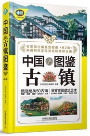 中國古鎮圖鑒(第2版)