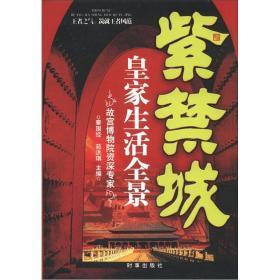 紫禁城皇家生活全景(第2版)