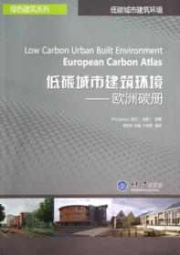 低碳城市建筑环境·欧洲碳册