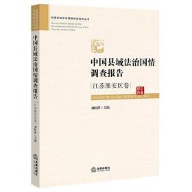 中国县域法治国情调查报告:江苏淮安区卷