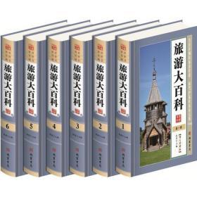 旅游大百科(全6册)