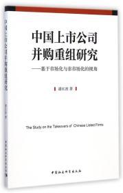 中国上市公司并购重组研究:基于市场化与非市场化的视角