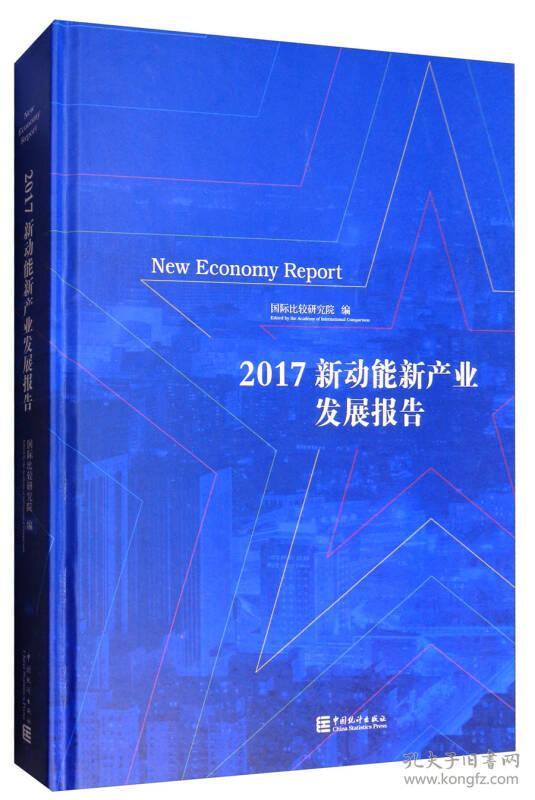 9787503782381-xg-新动能新产业发展报告