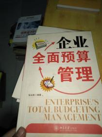 企业全面预算管理