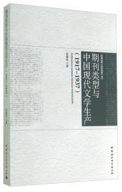 期刊类型与中国现代文学生产(1917-1937)