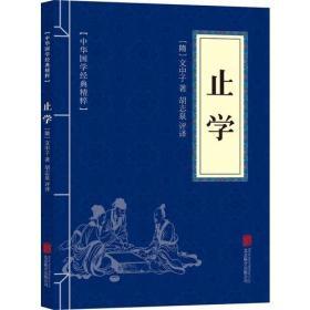 儿童文学中华国学经典精粹--止学