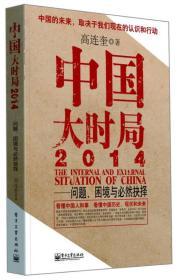 中国大时局2014:问题、困境与必然抉择