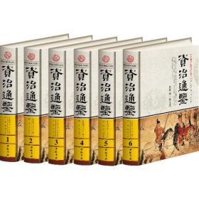 彩印六卷 资治通鉴1560